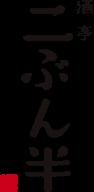 https://nibunhan.jp/wp-content/uploads/2021/09/logo2.png