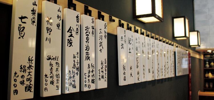 「酒亭 二ぶん半」の<br /> 日本酒